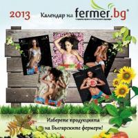 Cum isi promoveaza bulgarii produsele agro-alimentare!